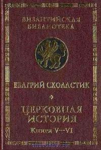 Церковная история. Книги V-VI